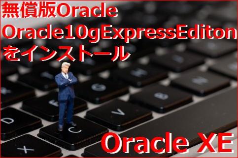 OracelXE_0.jpg