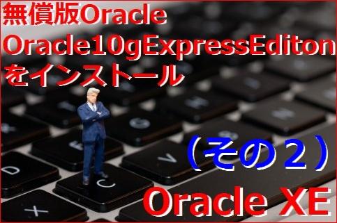 OracelXE_HR_0.jpg