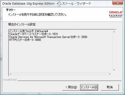 OracleXE_16.jpg