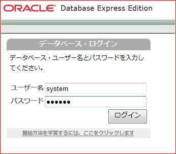 OracleXE_19.jpg