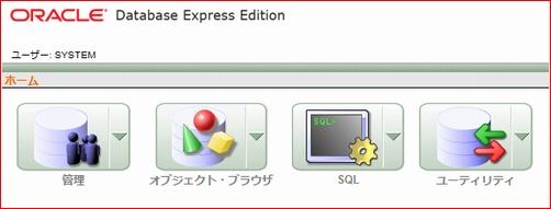 OracleXE_20.jpg
