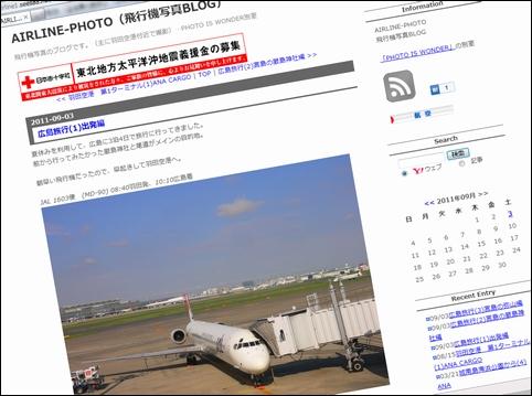 airlinephotoblog.jpg