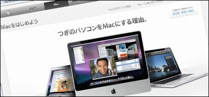 Macをはじめよう