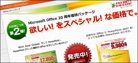 office2007_20.jpg