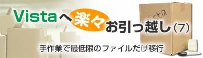 pc_hikkosi.jpg