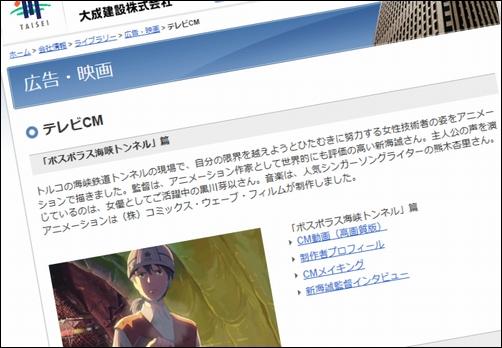 taisei_cm_b.jpg
