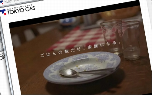 tokyo_gas_cm.jpg