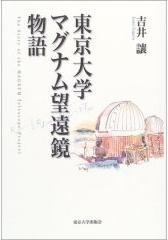 東京大学マグナム望遠鏡物語 吉井譲